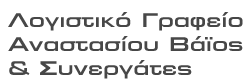 Λογιστικό γραφείο Αναστασίου στη Λάρισα | ΛΟΓΙΣΤΙΚΗ ΥΠΟΣΤΗΡΙΞΗ | ΦΟΡΟΤΕΧΝΙΚΗ ΥΠΟΣΤΗΡΙΞΗ | ΛΟΓΙΣΤΙΚΑ ΦΟΡΟΤΕΧΝΙΚΑ ΛΑΡΙΣΑ | ΛΟΓΙΣΤΗΣ ΛΑΡΙΣΑ | ΦΟΡΟΤΕΧΝΙΚΟΣ ΛΑΡΙΣΑ | ΛΟΓΙΣΤΙΚΟ ΦΟΡΟΤΕΧΝΙΚΟ ΓΡΑΦΕΙΟ | ΛΟΓΙΣΤΙΚΑ ΓΡΑΦΕΙΑ ΛΑΡΙΣΑ | ΦΟΤΕΧΝΙΚΟ ΓΡΑΦΕΙΟ ΛΑΡΙΣΑ
